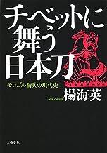 表紙: チベットに舞う日本刀 モンゴル騎兵の現代史 (文春e-book) | 楊 海英