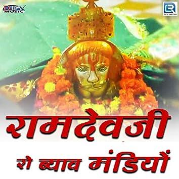 Ramdevji Ro Byav Mandiyo