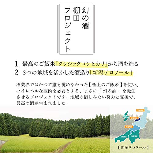 幻の酒新潟コシヒカリ純米大吟醸飲み比べ3蔵720ml×3本セットギフト日本酒