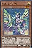 遊戯王 YO01-JP001 宣告者の神巫 (日本語版 ウルトラレア) OCGストラクチャーズ 第1巻 付属カード