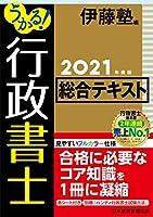 51DMX7ob+uL. SL200  - 行政書士試験