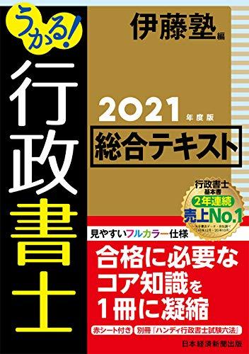 うかる! 行政書士 総合テキスト 2021年度版