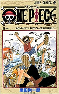 ONE PIECE  1 (ジャンプコミックス)