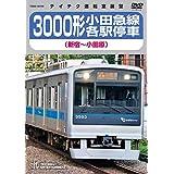 3000形小田急線各駅停車(新宿~小田原) [DVD]