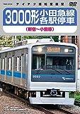 3000形小田急線各駅停車(新宿~小田原)[DVD]