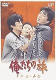俺たちの旅 十年目の再会[DVD]