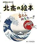 北斎の絵本 富士山みえた~!!: 小学館あーとぶっく15