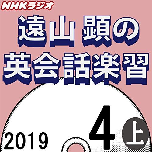『NHK 遠山顕の英会話楽習 2019年4月号 上』のカバーアート