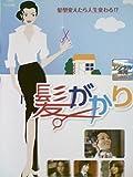 髪がかり[レンタル落ち][DVD] image