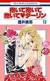 抱いて抱いて抱いてダーリン 13 (花とゆめコミックス)
