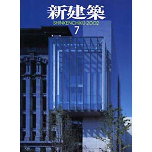 新建築 2002年 07月号 [特集 ワークショップと建築家の役割]の詳細を見る