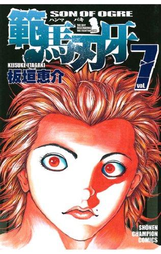 範馬刃牙(7) (少年チャンピオン・コミックス) - 板垣恵介