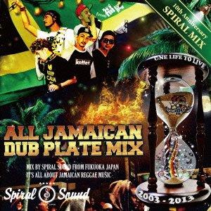 All Jamaican Dub Mix-Spiral S0