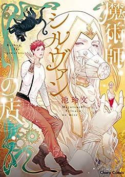 [池玲文]の魔術師シルヴァンの店【SS付き電子限定版】 (Charaコミックス)