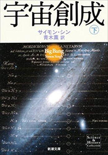 宇宙創成(下)(新潮文庫)の詳細を見る
