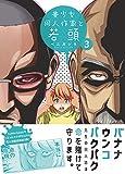 美少女同人作家と若頭: 3 (REXコミックス)