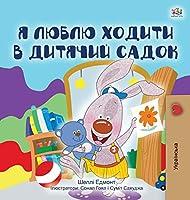 I Love to Go to Daycare (Ukrainian Children's Book) (Ukrainian Bedtime Collection)