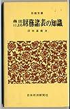 商法による財務諸表の知識 (日経文庫 157)