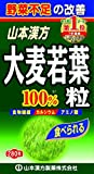 Barley Young Leaves AOJIRU Tablet 100% | Diet | Healthy Metabolism | Convenient