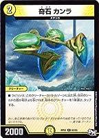 デュエルマスターズ新3弾/DMRP-03/63/C/奇石 カンラ