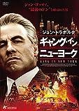 ギャング・イン・ニューヨーク[DVD]
