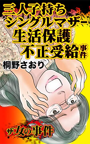三人子持ちシングルマザー生活保護不正受給事件/ザ・女の事件Vol.2 (スキャンダラス・レディース・シリーズ)