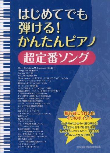 はじめてでも弾ける!かんたんピアノ 超定番ソングの詳細を見る