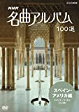 NHK 名曲アルバム 100選 スペイン・アメリカ編 チゴイナーワイゼン(全12曲)[DVD]