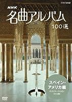 NHK 名曲アルバム 100選 スペイン・アメリカ編 チゴイナーワイゼン [DVD]