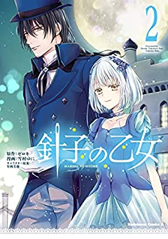 針子の乙女 (2) (角川コミックス・エース)