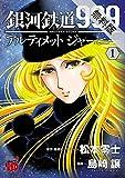 銀河鉄道999 ANOTHER STORY アルティメットジャーニー 1【期間限定 無料お試し版】 (チャンピオンREDコミックス)