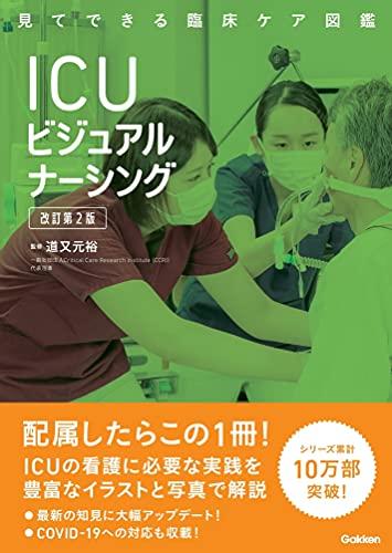 ICUビジュアルナーシング 改訂第2版 学研メディカル秀潤社