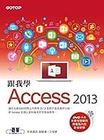跟我學Access 2013 (附範例檔與影音教學光碟)
