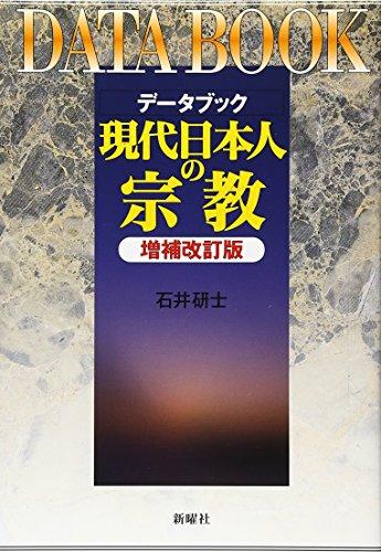 データブック現代日本人の宗教 増補改訂版