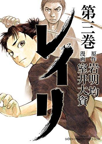[画像:レイリ 3 (少年チャンピオン・コミックス エクストラ)]