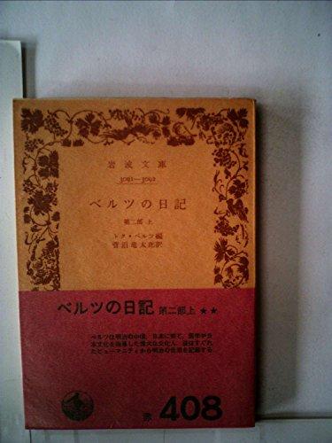 ベルツの日記〈第2部 上〉 (1953年) (岩波文庫)