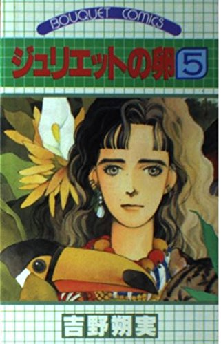 ジュリエットの卵 5 (ぶーけコミックス)