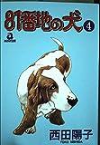 81番地の犬 (4) (あおばコミックス (60))