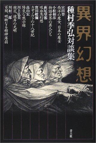 異界幻想―種村季弘対談集