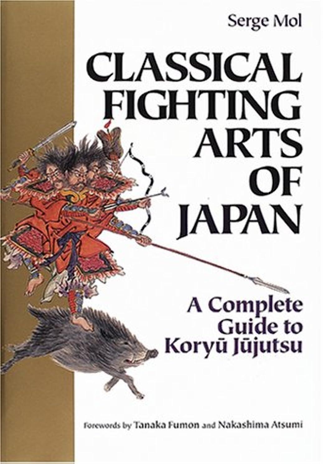 オーケストラハブブ補足古流柔術―Classical fighting arts of Japan [英文書]