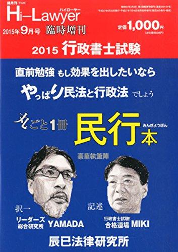 2015 行政書士試験 2015年 09 月号 [雑誌]: ハイローヤー 増刊
