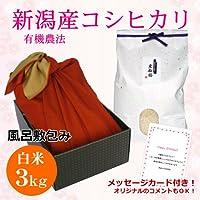 [誕生日]カード付き!大切な人に贈る新潟米 新潟県産コシヒカリ 3キロ 風呂敷包み(有機肥料)