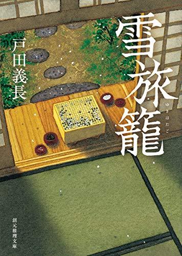 雪旅籠 (創元推理文庫)