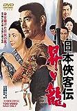 日本侠客伝 昇り龍 [DVD] image