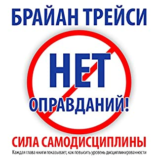 No Excuses!: The Power of Self-Discipline [Russian Edition] Titelbild