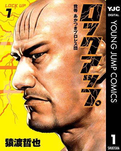 ロックアップ 1 (ヤングジャンプコミックスDIGITAL)