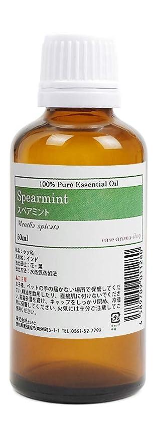 不調和さておき食欲ease アロマオイル エッセンシャルオイル スペアミント 50ml AEAJ認定精油