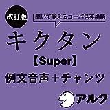 改訂版 キクタン 【Super】 12000 例文+チャンツ音声 (アルク/オーディオブック版)