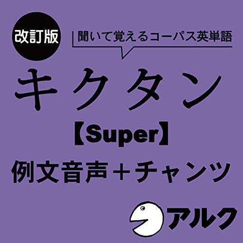 『改訂版 キクタン 【Super】 12000 例文+チャンツ音声 (アルク/オーディオブック版)』のカバーアート
