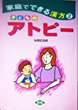 子どものアトピー―家庭でできる漢方〈2〉 (健康双書)
